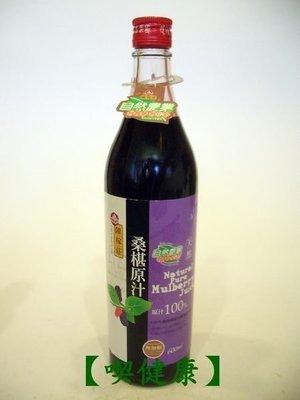 【喫健康】陳稼莊天然無糖桑椹汁原汁(600cc)/買6瓶可免運