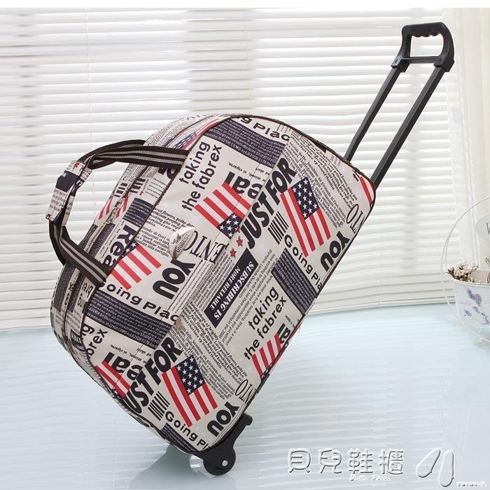 手提拉桿包拉桿包短途旅行包女手提登機旅游包男旅行袋大容量行李包igo 貝兒鞋櫃『全館免運,滿千折百』