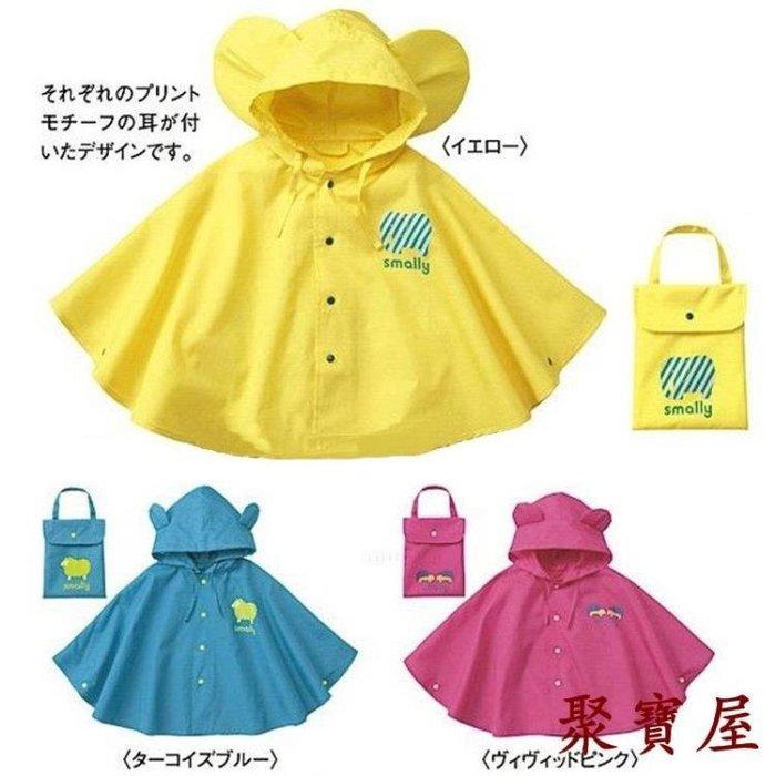 〖免運〗可愛套裝女男童雨披兒童雨衣斗篷式  『比比熊』