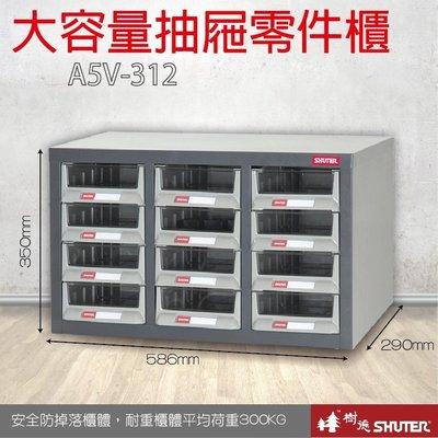 【樹德SHUTER】A5V-312 12格抽屜 專業零物件分類 裝潢水電維修汽車耗材電子3C包膜 精密車床電器