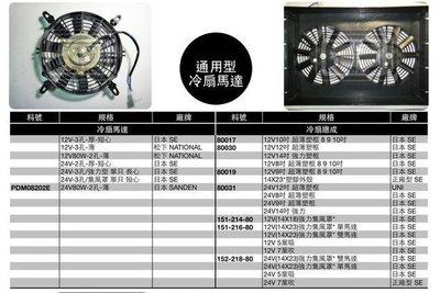 【TE汽配通】通用型 冷氣風扇 風扇馬達 冷扇馬達 12V 14吋*23吋 單馬達 強力集風罩 日本馬達 台製外銷件