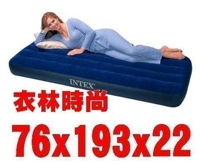 [休閒時尚] INTEX 單人充氣床墊 76x193x22cm(保固一年)  68950
