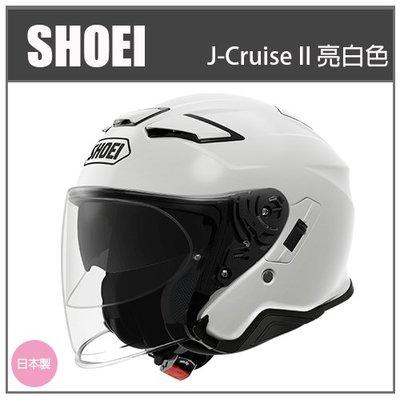 【現貨】日本直送 SHOEI J-CruiseII J-Cruise 2 素色 3/4 半罩式 安全帽 重機 (亮白色)