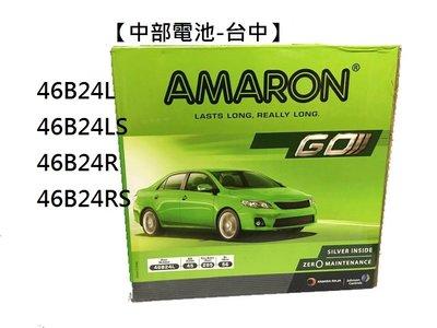 【中部電池-台中】愛馬龍AMARON 46B24L 46B24R 46B24LS 46B24RS汽車電瓶通用55B24 N60 GTH60LS ALTIS