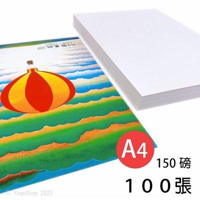 A4圖畫紙 150磅 畫圖紙 (加厚)/一包100張入 (定100) A4畫圖紙 台灣製造 文