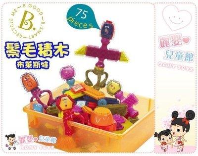 麗嬰兒童玩具館~加拿大創意玩具B.TO...