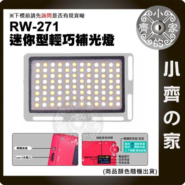 RW-271 鋁合金 輕薄型 LED補光燈 可調 雙色溫 直播 攝影燈 內建電池 支援行動電源 USB充電 小齊的家