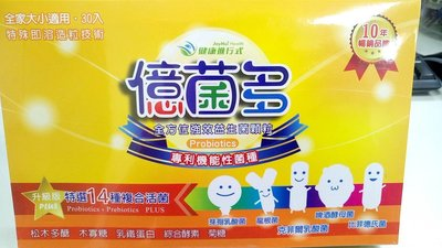 (可刷卡) Joyhui 健康進行式 億菌多 益生菌 即溶顆粒 30包/盒 (康貝兒 三多 三得利 娘家)