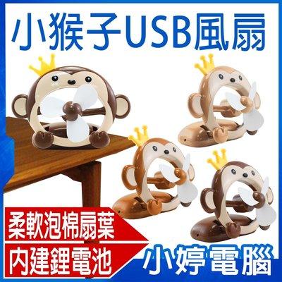 【小婷電腦*USB風扇】全新 小猴子USB風扇 柔軟泡棉扇葉不傷手 內建鋰電池  USB供/充電  三段式調整支架
