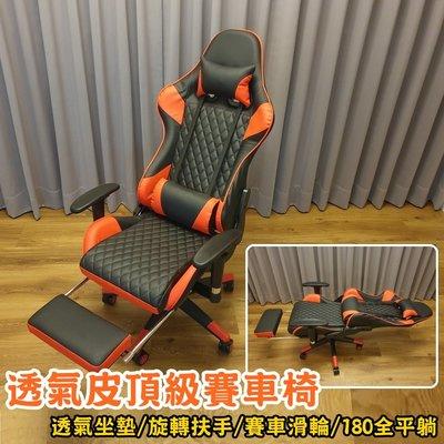 H&C【透氣皮頂級賽車椅】(180度平躺、透氣皮革、升降扶手、加大五爪) 電競椅 沙發椅 電腦椅 辦公椅 工作椅 賽車椅