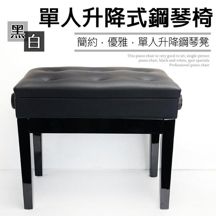 【嘟嘟牛奶糖】單人升降式鋼琴椅 給您最舒適的琴椅來彈琴 黑白兩色 現貨供應