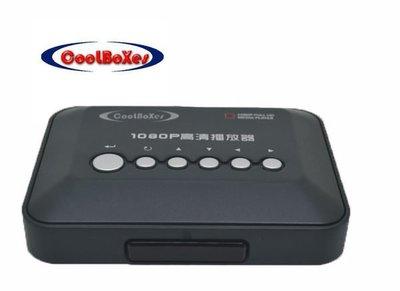 最強車上數位撥放盒免轉檔免燒光碟 酷盒K3  全家出遊用USB直接播放影片 支援MKV RMVB AVI MP4
