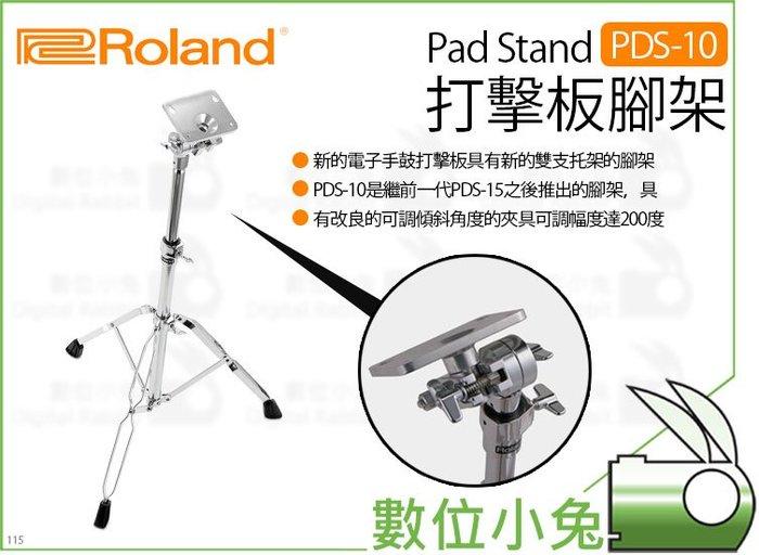 數位小兔【Roland PDS-10 樂蘭 Pad Stand 打擊板腳架】手鼓 板腳架 支撐架 適用 HPD SPD