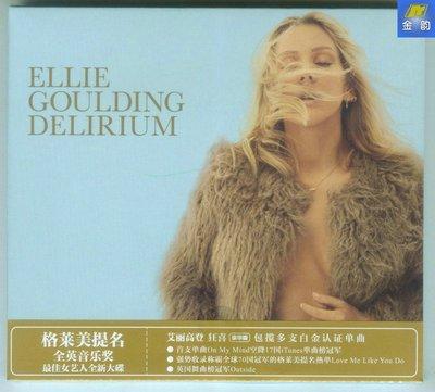 艾麗高登 Ellie Goulding 狂喜 Delirium 星外星發行CD 豪華版
