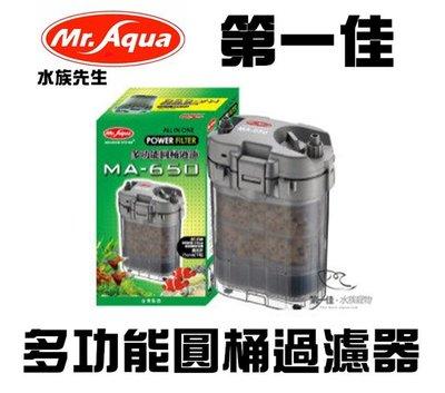[第一佳 水族寵物]台灣水族先生Mr.Aqua 多功能圓桶過濾器 [MA-650] 免運