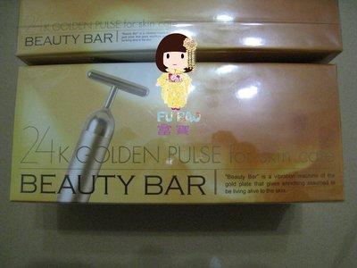 『富寶國際』日本 BEAUTY BAR 24K 黃金 T 型震動美容棒