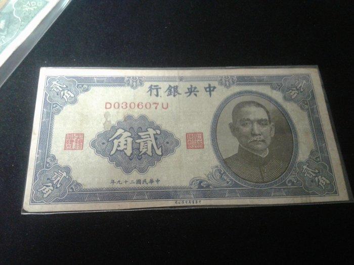中央銀行二十九年贰角Do3o607U~有補