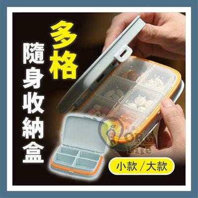 ORG《SD2267》雙層~6格 多分隔 藥盒 隨身藥盒 藥物收納盒 置物盒 耳環飾品收納盒 旅行旅遊