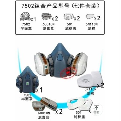 綸綸 3m防毒面具7502套餐三+7件組+20棉+二對濾盒3m仿偽雷標 防護口罩喷漆專用甲醛化工業防氣裝修活性炭面罩