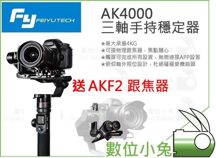 數位小兔【Feiyu 飛宇 AK4000 三軸手持穩定器 送AKF2 跟焦器】360度 穩定器 AK 4000 公司貨