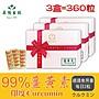 【美陸生技】99%印度薑黃素膠囊【120粒/ 盒(...