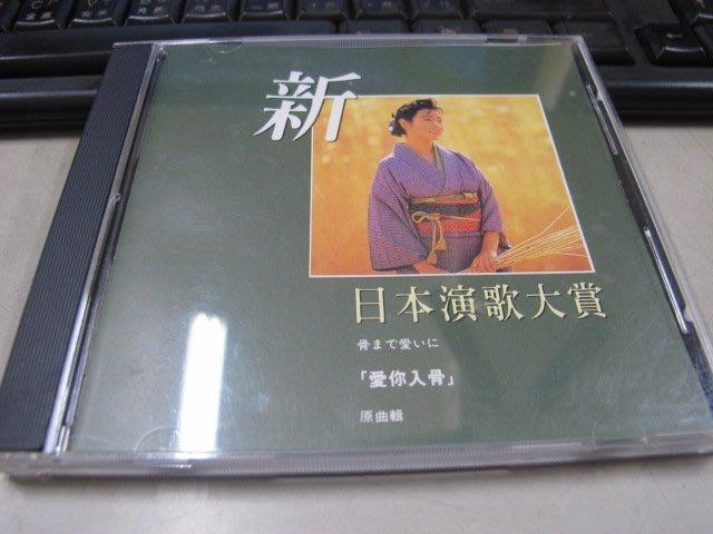二手舖 NO.2404 CD 新日本演歌大賞 2 愛你入骨 償還
