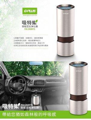 G-Plus 吸特樂 FA-CA001S 車用型 空氣清化器 高效過濾PM2.5 負離子殺菌淨化~現貨
