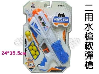 寶貝玩具屋二館☆【2合1二用水槍軟彈槍...
