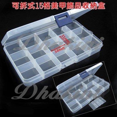 美甲材料收納超簡單~《可拆式15格美甲飾品收納盒》~每個只要38元喔~美甲工具盒