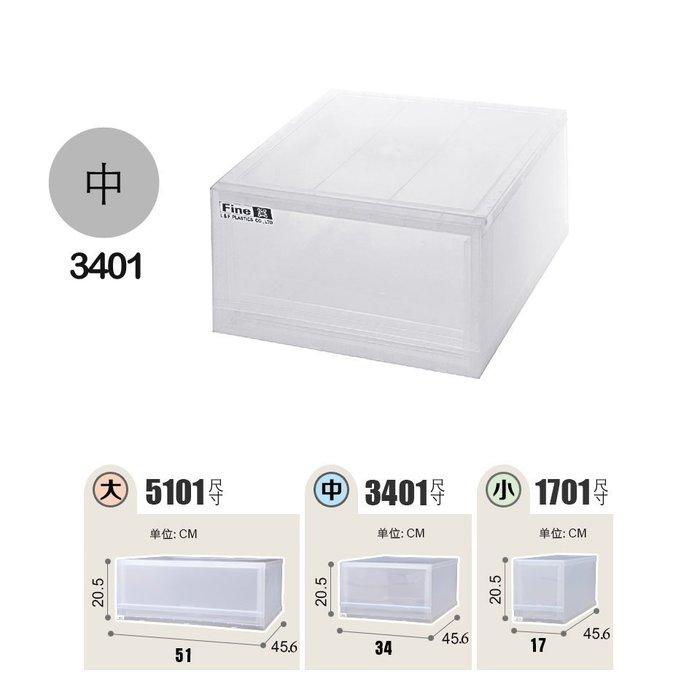 『4個以上有優惠』中LF3401抽屜式整理箱一入 /pp盒/無印良品風/白色系/百納箱/開學收納/衣物收納/單格抽屜