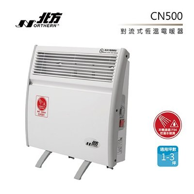 聊聊再折扣 »»『可分期』NORTHERN 北方 ♥ CN500 ♥ 對流式恆溫電暖器 房間浴室兩用 公司貨 免運