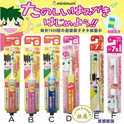 日本製 阿卡將 HAPIKA 兒童電動牙刷 minimum (粉/藍/黃/) 另有替換刷頭