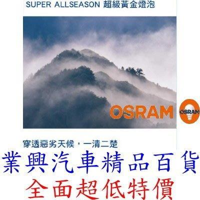 豐田 Previa 2.4 2000-03 近燈 OSRAM 超黃金燈泡 2顆裝 (H4O-ALS)