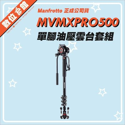 【正成公司貨】數位e館 Manfrotto MVMXPRO500 單腳架 液壓攝錄雲台 錄影 油壓
