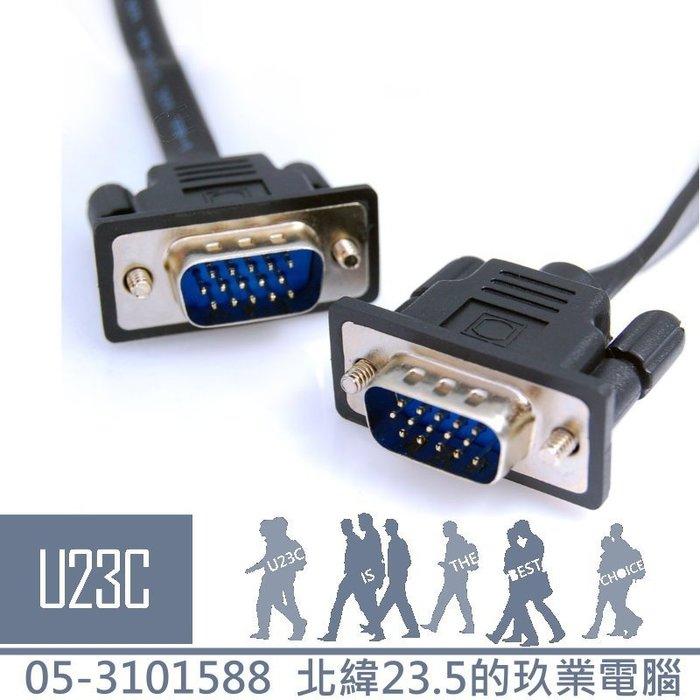 【嘉義U23C 含稅附發票】i-gota VGA超細扁平線 3M(VGA-ITH-003)