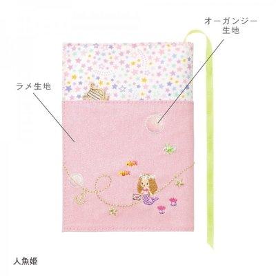 《Greens selection》日本Petit fleur童話系列/美人魚款/A6書本封套/筆記本封套/2015新品