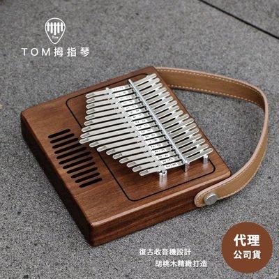 免運 附發票 《弦琴藝致》全新 TOM TK-R1 17音 卡林巴 拇指琴 胡桃木 復古收音機外觀 台灣代理保固一年