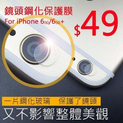 iPhone 6s / 6s plus 9H 鋼化玻璃鏡頭保護貼專區/不含鏡頭保護框-下標註明型號【愛蘋果❤️】