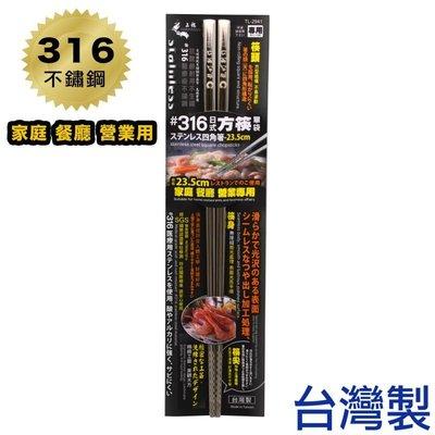 「CP好物」316不鏽鋼方筷 (家庭、餐廳用/23.5 cm ) 台灣製 #18-10不鏽鋼不鏽鋼筷筷子方筷餐具家庭餐廳