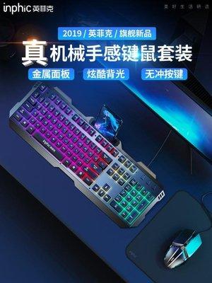 鍵盤 鍵盤滑鼠套裝真機械手感有線家用臺式筆電電腦游戲鍵鼠套裝外設外接金屬炫光七彩AMSS