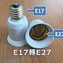 E17轉E27 燈座 E27燈炮 小螺口轉換器 E17轉E27燈頭 省電燈泡 螺旋省電燈泡 110V~220V可用