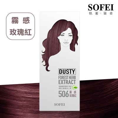 【SOFEI 舒妃】型色家植萃添加護髮染髮霜-506霧感玫瑰紅(50ML+50ML