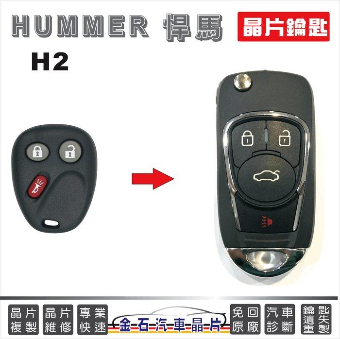 HUMMER 悍馬 H2 汽車晶片 打車鑰匙 配鎖匙 拷貝鑰匙 家裡鑰匙 摺疊鑰匙