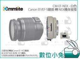 數位小兔【Commlite Canon EF/EF-S轉SONY E-mount 轉接環 白】CM-EF-NEX