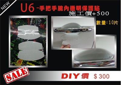 LUXGEN U6 手把手碗內透明保護貼