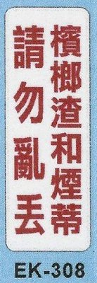 標示牌 檳榔渣和煙蒂請勿亂丟 EK-308 9cm x 25cm 標語牌 標誌牌 貼牌 指示牌 警示牌 指標