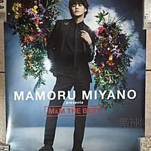 宮野真守Mamoru Miyano presents M&M THE BEST【原版宣傳海報】全新! 免競標