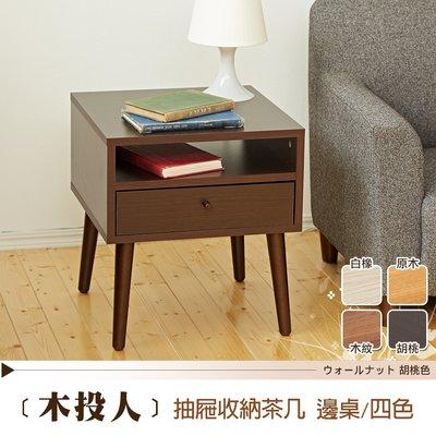 【班尼斯國際名床】~日本熱賣‧123木投人小茶几/邊几‧天然實木椅腳