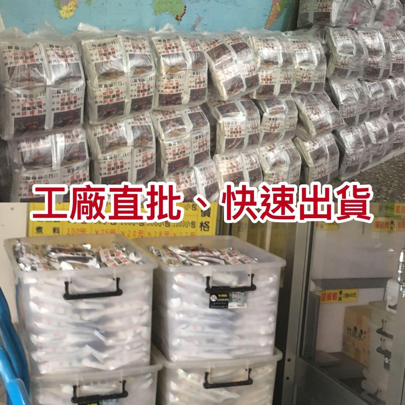 【12小時出貨】阿順師胡椒粉-胡椒蝦、胡椒魚專用料理包