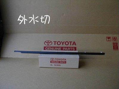 《豐田阿昌》TOYOTA TERCEL 1995-1999 (全黑) 外水切